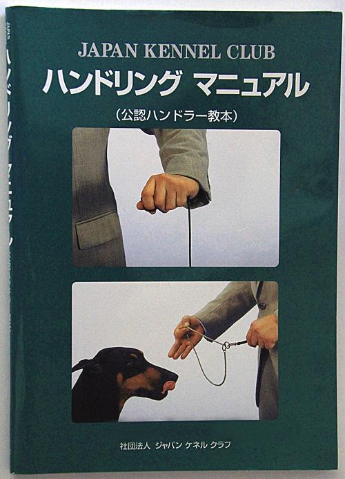 JKCハンドリングマニュアル
